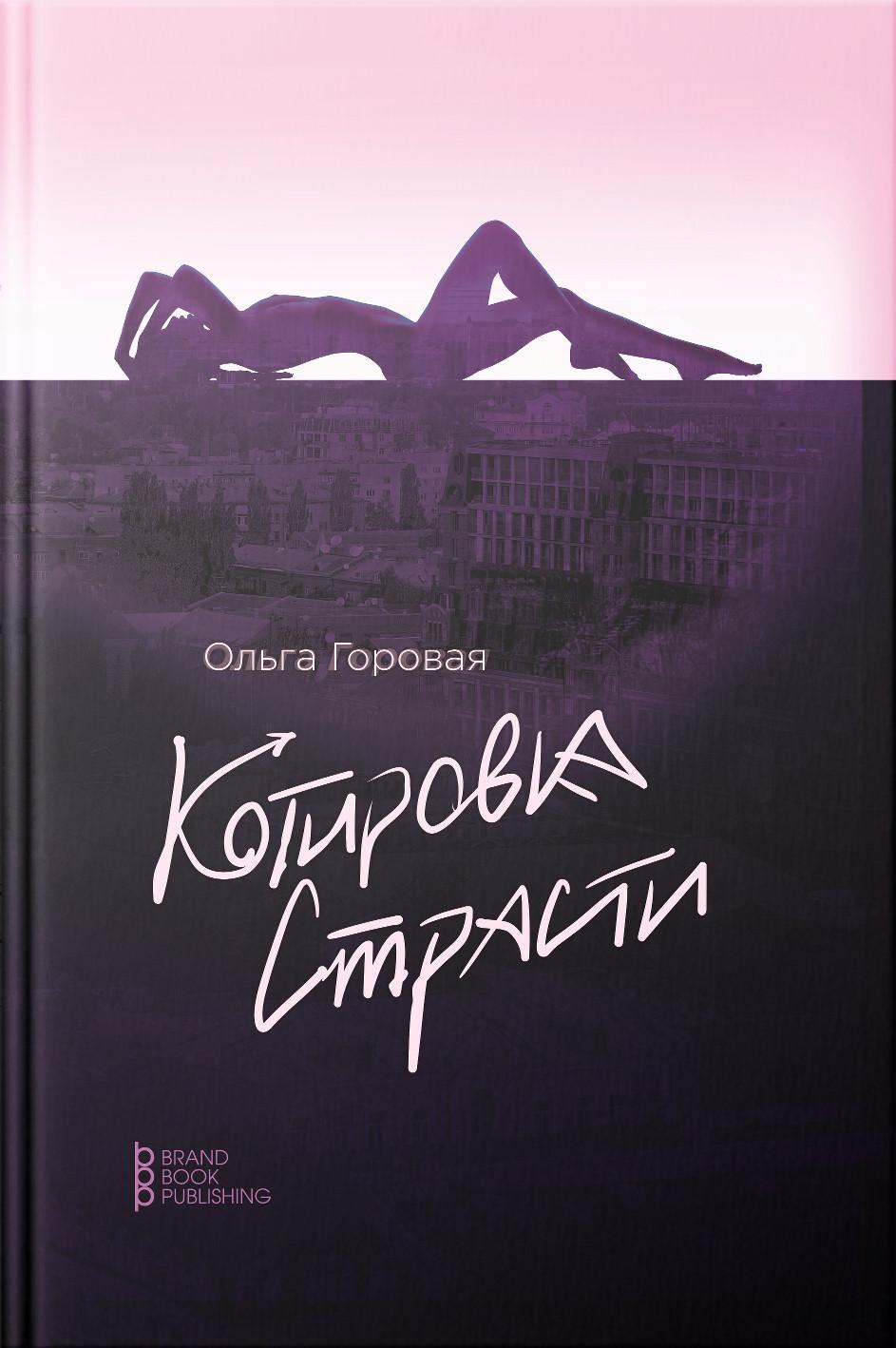 Ольга горовая книги скачать торрент